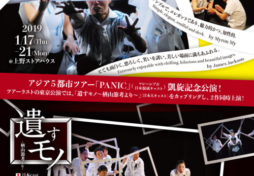 THEATRE MOMENTS初のアジアツアー&ツアーラスト東京公演決定!
