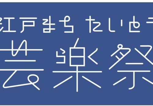 19日14時公演・20日14時公演 残数わずか!