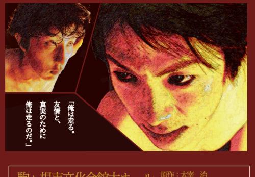 三石美咲 外部演出助手!A-Stock Theater主催 ミュージカル公演『走れメロス』