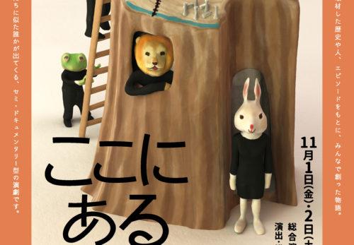 せんがわ劇場市民参加演劇公演に、佐川が演出として中原が客演として参加!